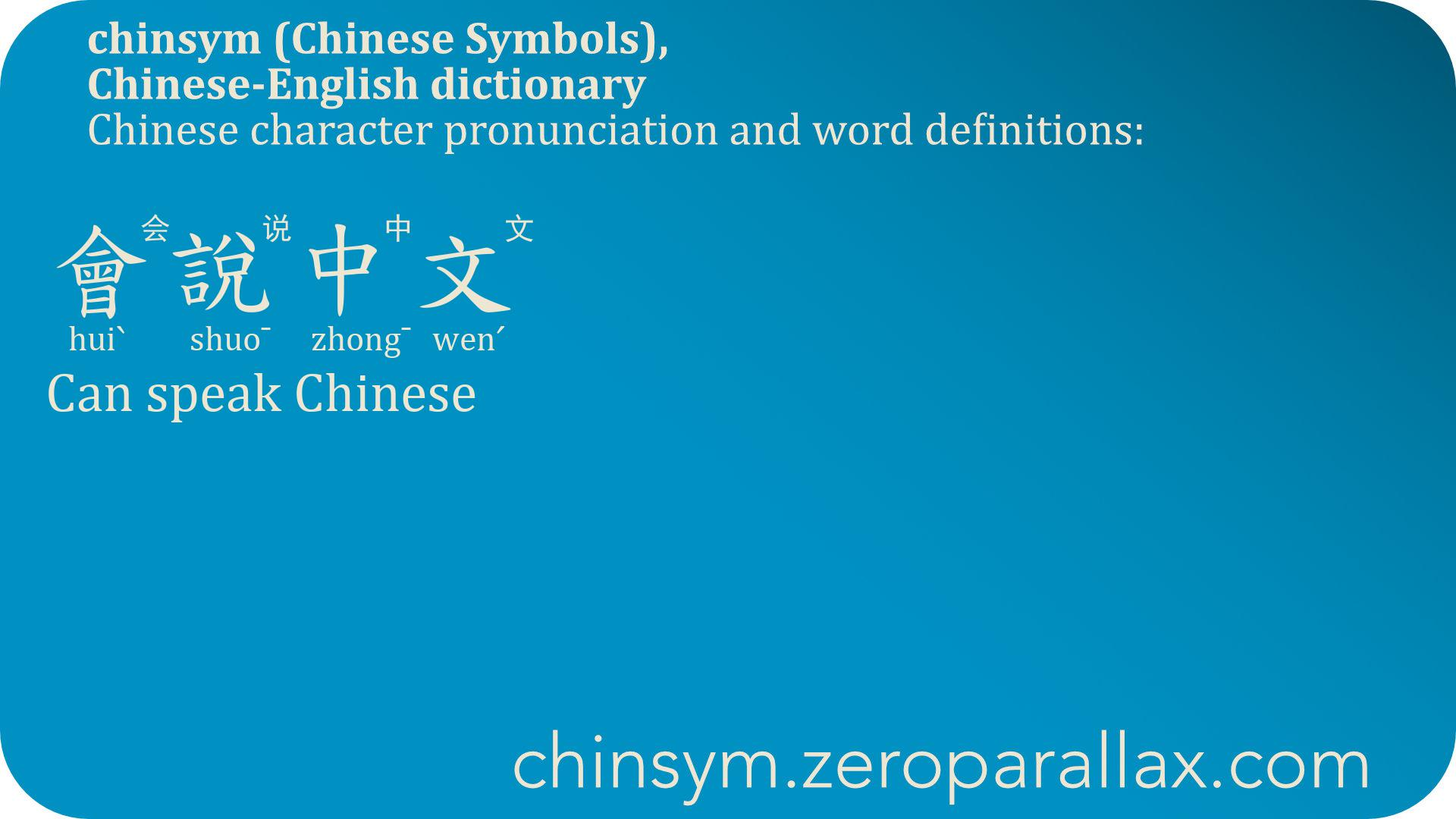 會說中文  (huiˋ shuo¯ zhong¯ wenˊ) 会说中文 : Can speak Chinese. chinsym.zeroparallax.com
