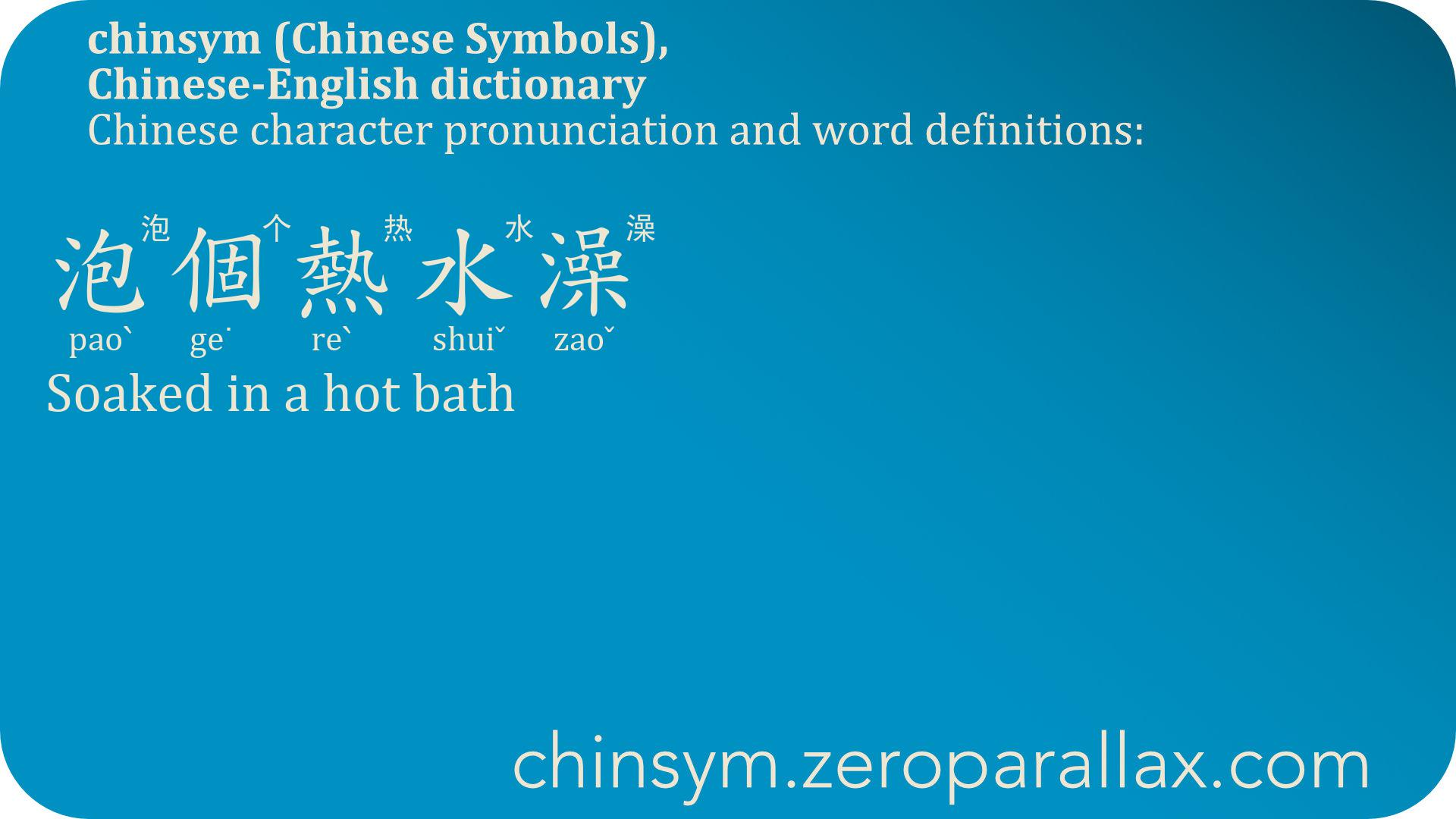 泡個熱水澡  (paoˋ ge˙ reˋ shuiˇ zaoˇ) 泡个热水澡 : Soaked in a hot bath. chinsym.zeroparallax.com