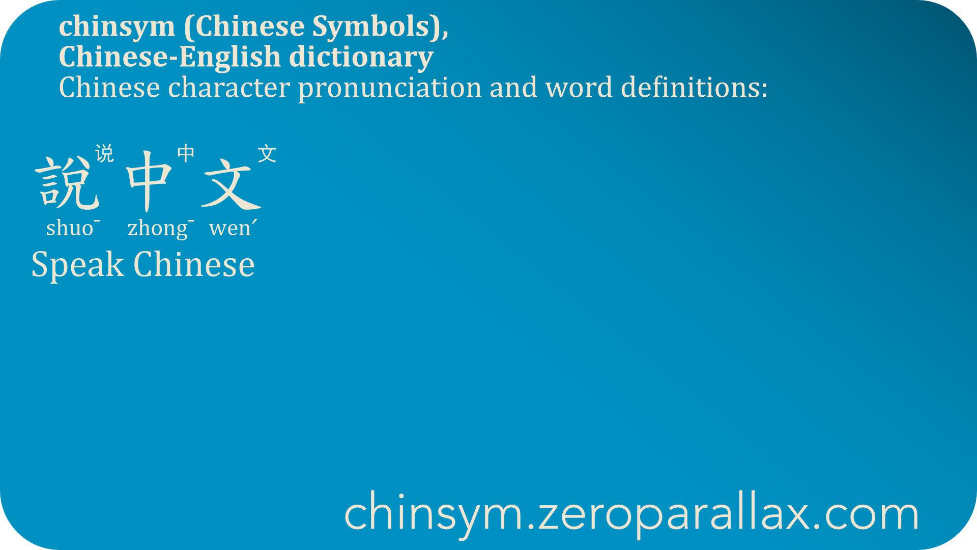 說中文  (shuo¯ zhong¯ wenˊ) 说中文 : Speak Chinese. chinsym.zeroparallax.com
