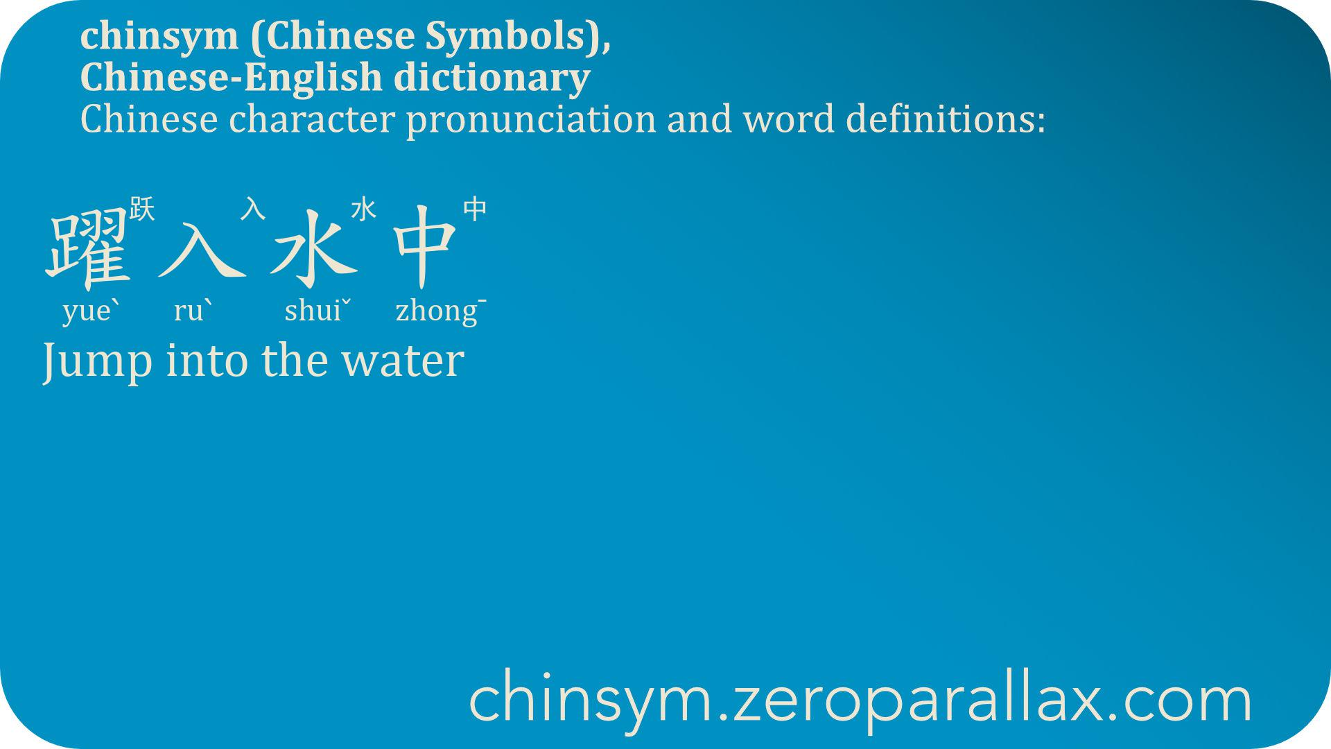 躍入水中  (yueˋ ruˋ shuiˇ zhong¯) 跃入水中 : Jump into the water. chinsym.zeroparallax.com